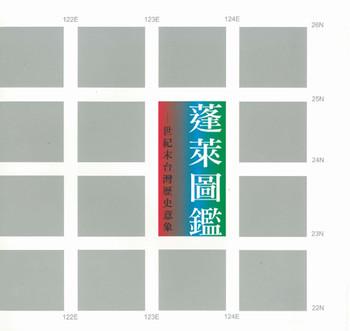(Feng Lai Tu Jian)