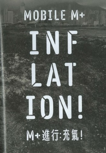 Mobile M+: Inflation!
