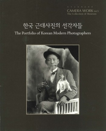 Camera Work Vol. 5 The Collection of Museum: The Portfolio of Korean Modern Photographers