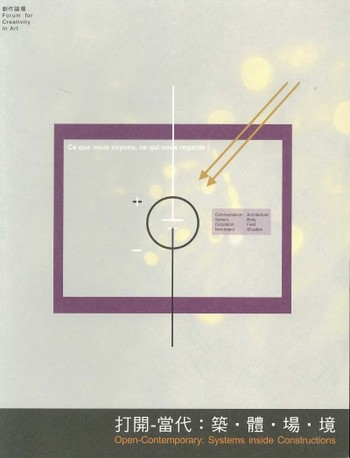 Forum for Creativity in Art: Open-Contemporary: Systems inside Constructions