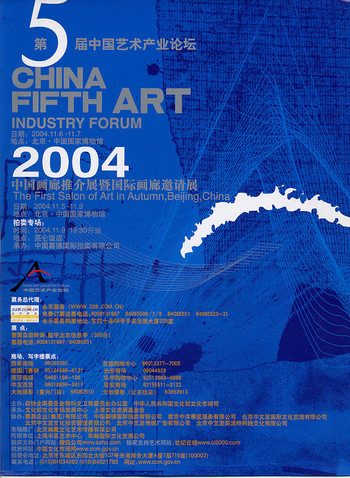 China Fifth Art Industry Forum