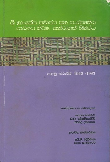 Reading Sri Lanka Society and Culture: Selected Essays Volume 1: 1960 - 1983