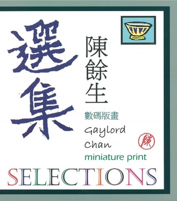 Gaylord Chan Miniature Print Selctions