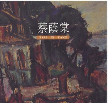 Tsai In Tang