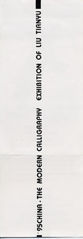 '95 China. The Modern Calligraphy Exhibition of Liu Tianyu
