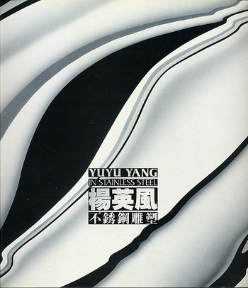 Yuyu Yang: In Stainless Steel