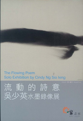 The Flowing Poem: Solo Exhibition by Cindy Ng Sio Ieng