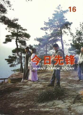 Avant-Garde Today 16
