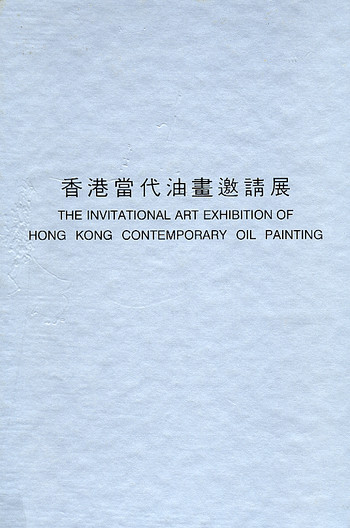 The Invitational Art Exhibition of Hong Kong Contemporary Oil Painting