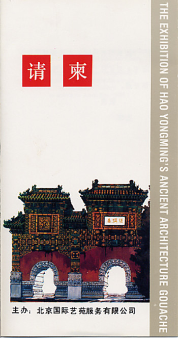 The Exhibition of Hao Yongming's Ancient Architecture Gouache