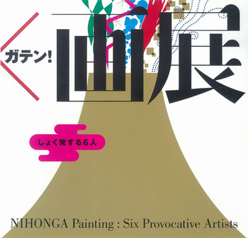NIHONGA Painting: Six Provocative Artists