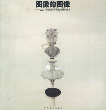 (Tu Xiang de Tu Xiang: Chinese Contemporary Painting Exhibition 2003)
