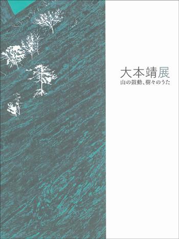 Yasushi Taiki