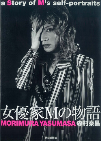 Morimura Yasumasa: A story of M's self-portraits