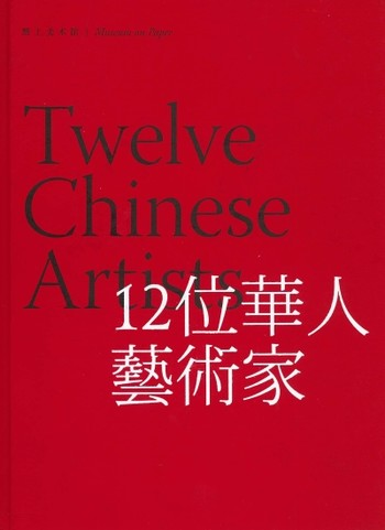 Museum on Paper: Twelve Chinese Artists
