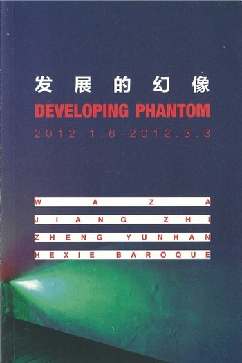 Developing Phantom