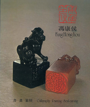 Fung Hong-hou: Calligraphy, Painting, Seal-Carving