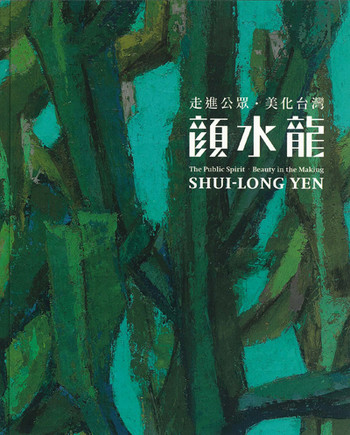 The Public Spirit. Beauty in the Making: Shui-Long Yen