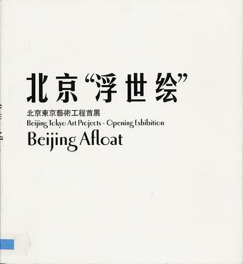 Beijing Afloat: Beijing Tokyo Art Projects - Opening Exhibition
