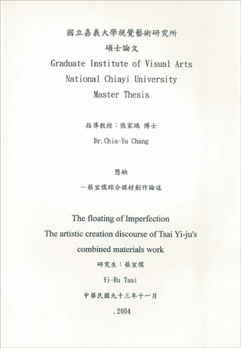 The floating of imperfection: The artistic creation discourse of Tsai Yi-ju's combined materials wor
