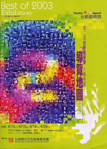 Best of 2003 - Taishin Arts Award Exhibition