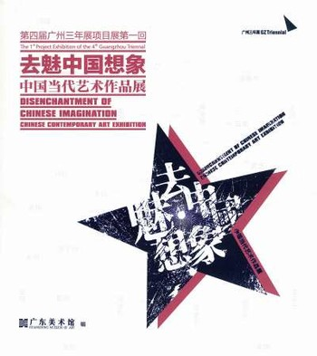 The 1st Project Exhibition of the 4th Guangzhou Triennal: Disenchantment of Chinese Imagination - Ch