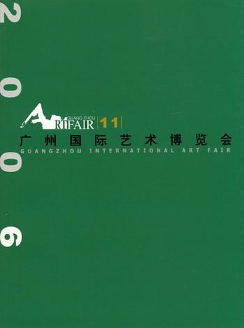 2006 Guangzhou International Art Fair