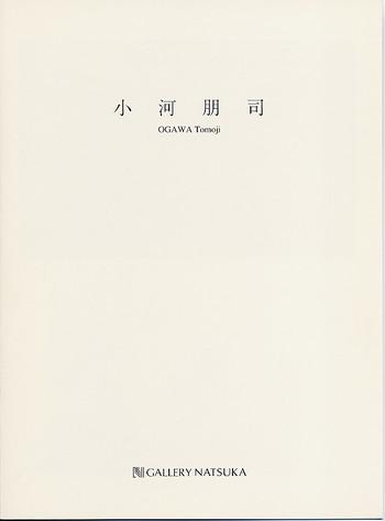 Ogawa Tomoji