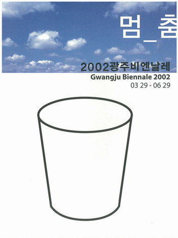Gwangju Biennale 2002 - P_A_U_S_E (Information booklet)