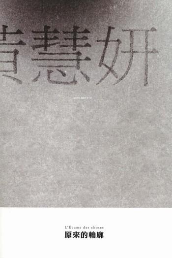 L'Ecume des choses: L'art de Wong Wai Yin