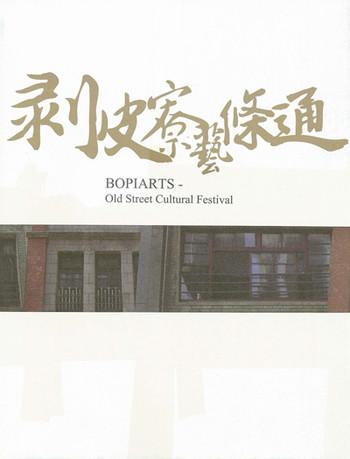 Bopiarts: Old Street Cultural Festival