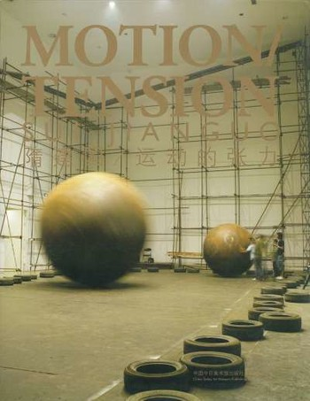 Sui Jianguo: Motion/Tension