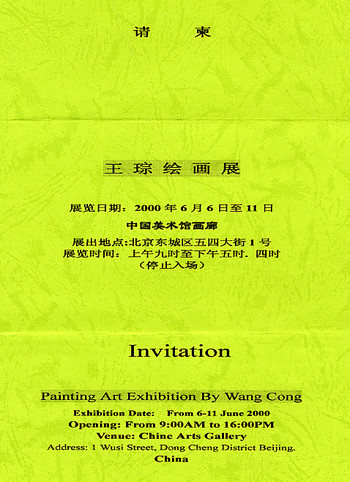 Painting Art Exhibition By Wang Cong