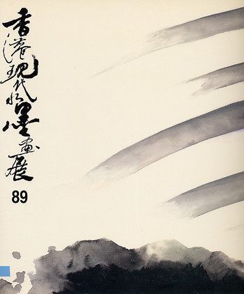 Hong Kong Modern Chinese Ink Painting Exhibition 89