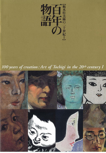 100 Years of Creation: Art of Tochigi in the 20th Century I