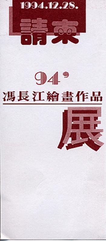 (Art Exhibition of Feng Changjiang)