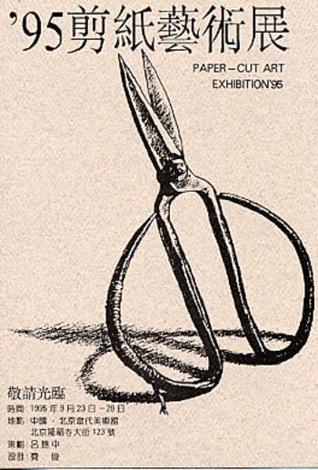 Paper-Cut Art Exhibition '95