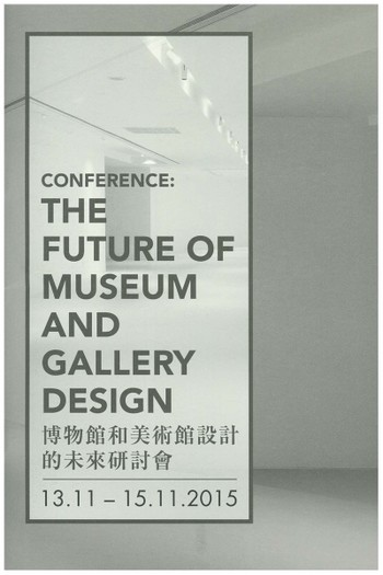 Conference: The Future of Museum and Gallery Design