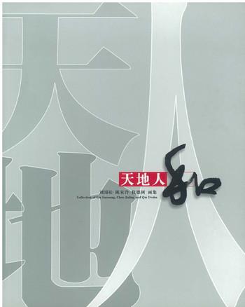 Collection of Liu Guosong, Chen Jialing and Qiu Deshu