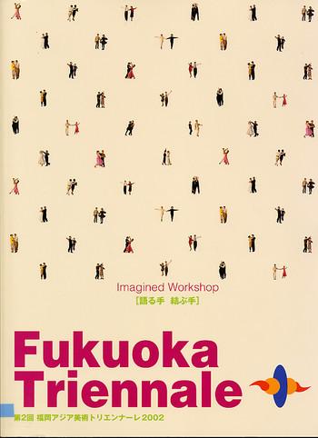 The 2nd Fukuoka Asian Art Triennale 2002: Imagined Workshop