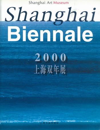 Shanghai Biennale 2000
