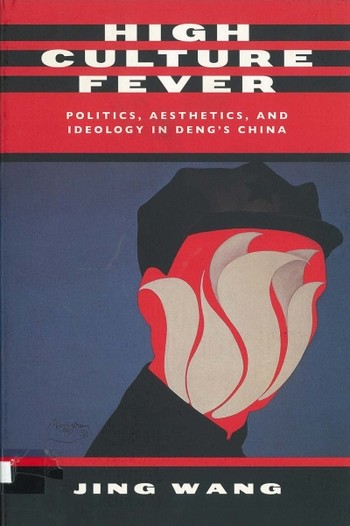 High Culture Fever: Politics, Aesthetics, and Ideology in Deng's China