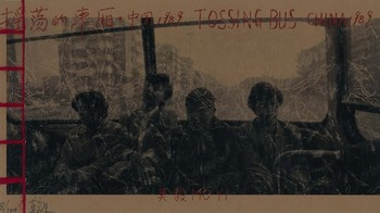 Tossing Bus ·  China 1989