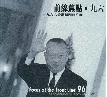 Focus at The Front Line 96: A Photojournalistic Account Of 1996