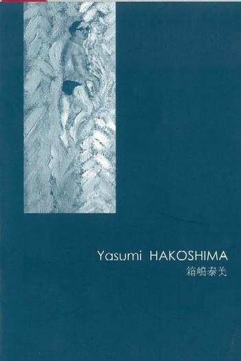 Discovery: That's the way, I like it!: Yasumi Hakoshima