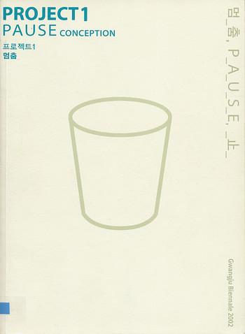 Gwangju Biennale 2002 - Project 1:  Pause Conception