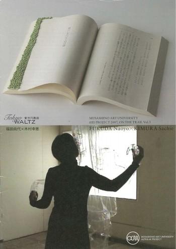 Tokyo Waltz: Fukuda Naoyo X Kimura Sachie