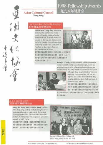 Asian Cultural Council Hong Kong Newsletter (All holdings in AAA)