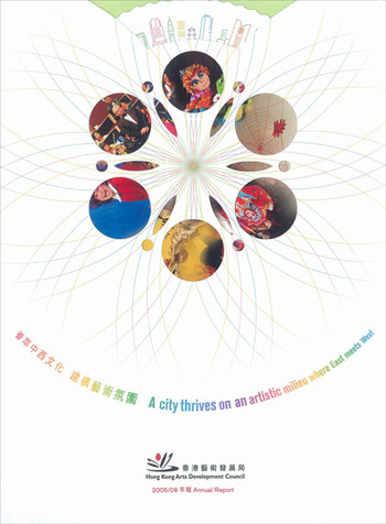 HKADC Annual Report 2005/06: A city thrives on an artistic milieu where east meets west