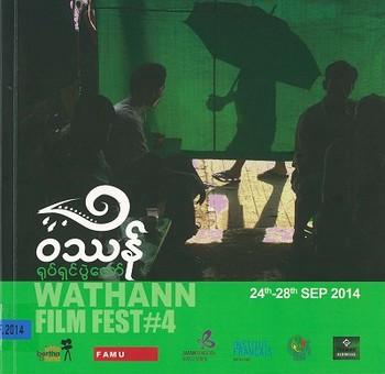 Wathann Film Fest #4